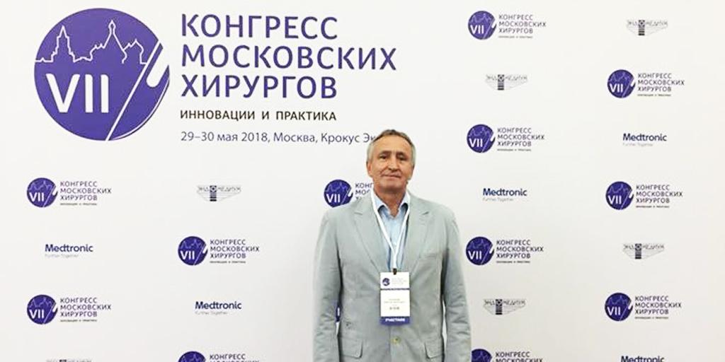 Конгресс московских хирургов