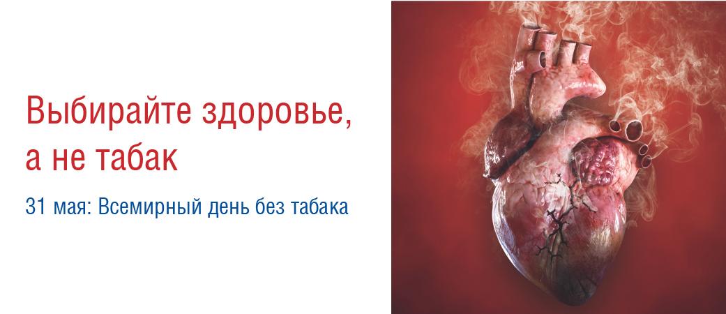 31 мая Всемирным днем без табака