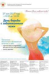 День борьбы с заболеваниями кожи