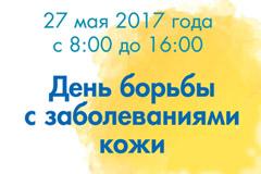 27 мая 2017 года. Акция «День борьбы с заболеваниями кожи»
