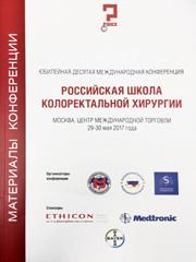 10 юбилейная Международная конференция «Российская школа колоректальной хирургии»