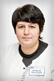 Астафьева Юлия Викторовна
