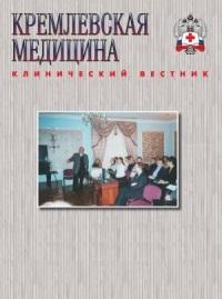 Кремлевская медицина. Клинический вестник.