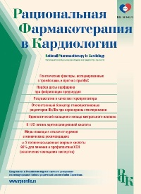 Рациональная фармакотерапия в кардиологии