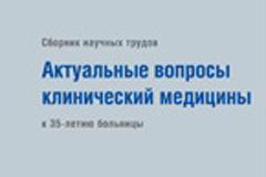 Научно-практическая конференция «Актуальные вопросы клинической медицины»